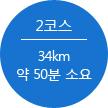 2코스 34km 약 50분 소요