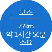 코스 77km 약 1시간 50분 소요