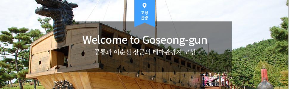 Welcome to Goseong-gun 공룡과 이순신 장군의 테마관광지 고성